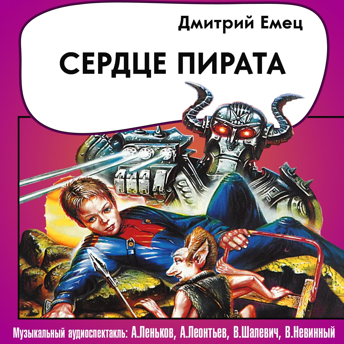 Дмитрий Емец Сердце пирата (спектакль) подвеска из серебра с позолотой