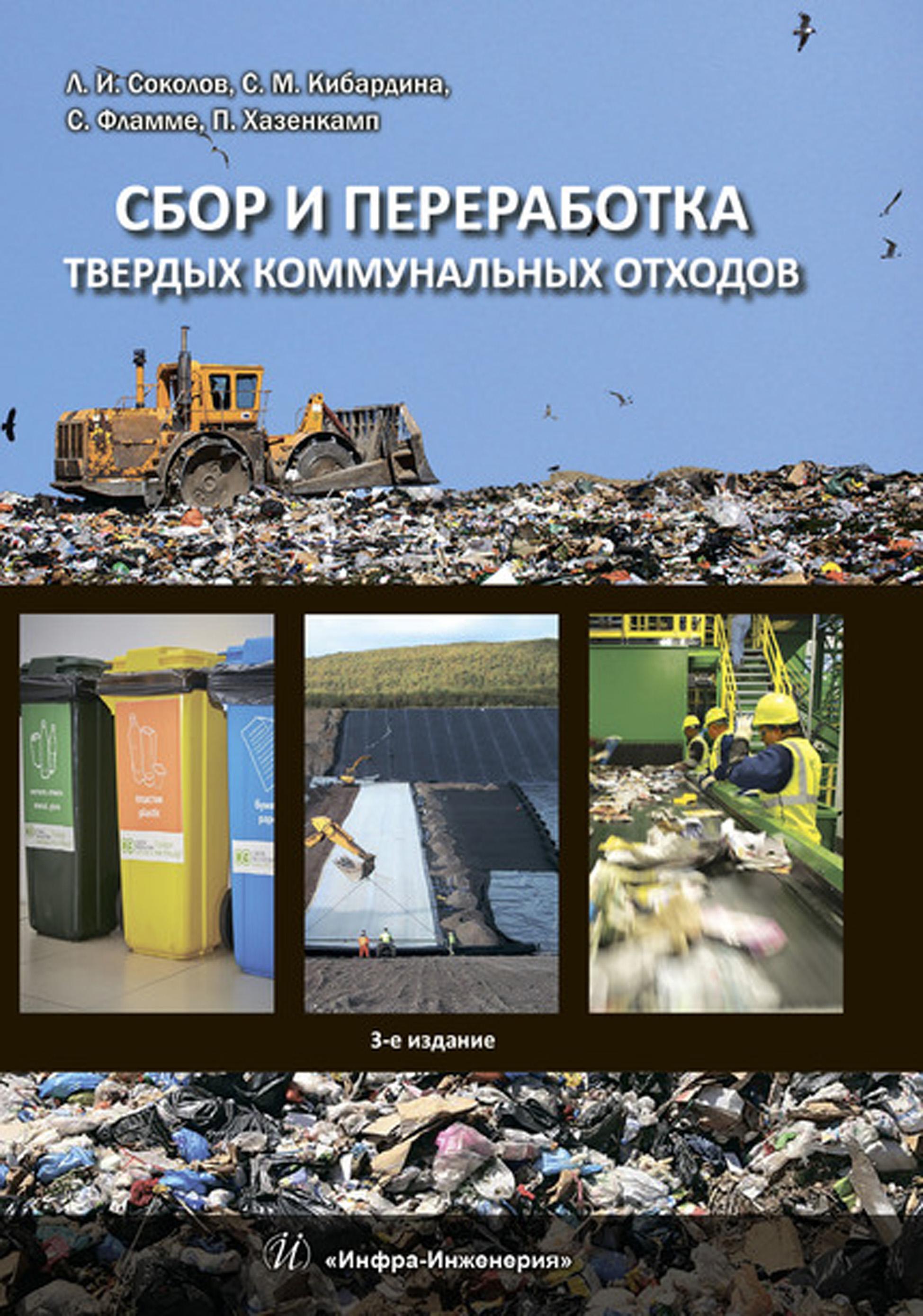 Л. И. Соколов Сбор и переработка твердых коммунальных отходов владимир кулифеев комплексное использование сырья и отходов переработка техногенных отходов