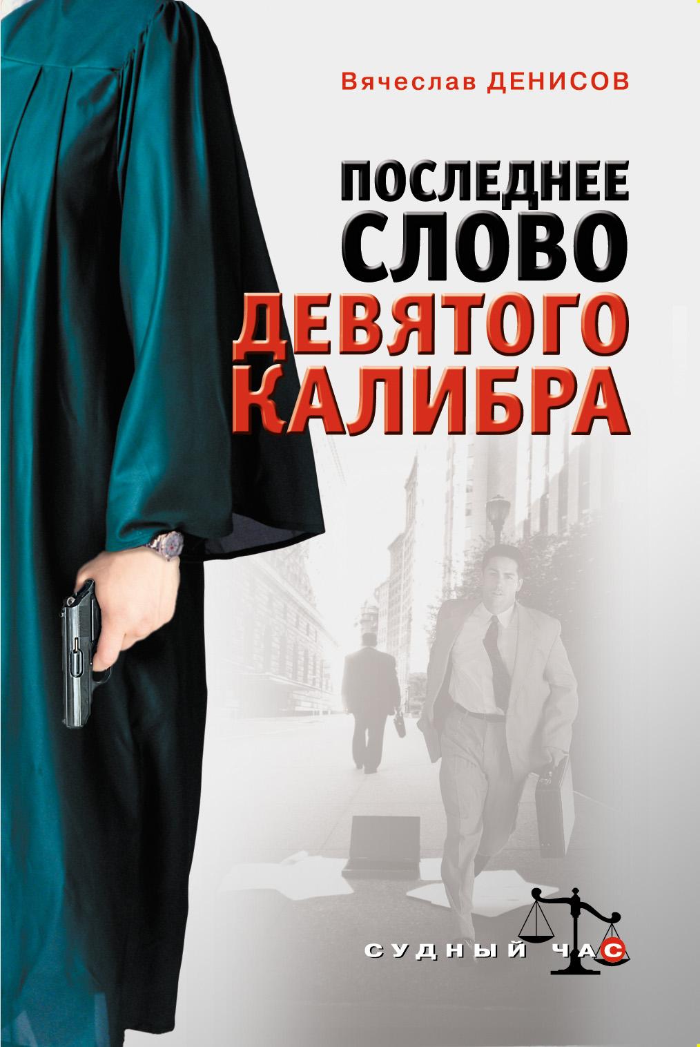 Вячеслав Денисов Последнее слово девятого калибра