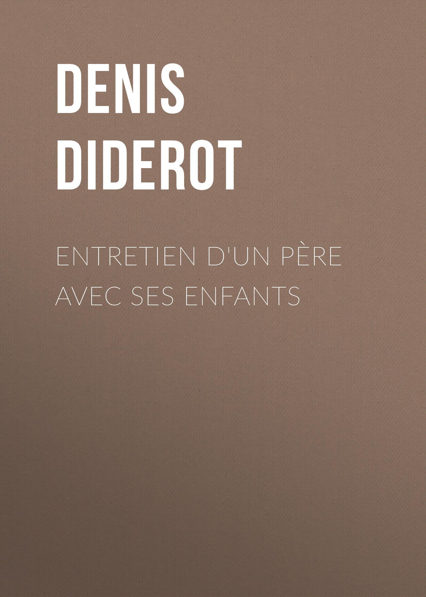 Denis Diderot Entretien d'un père avec ses enfants enfants riches déprimés футболка