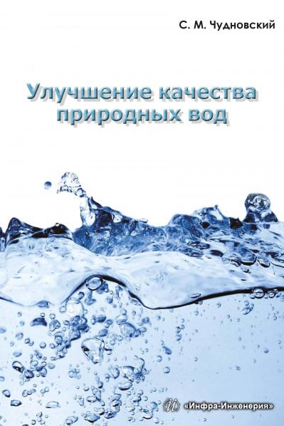 С. М. Чудновский Улучшение качества природных вод