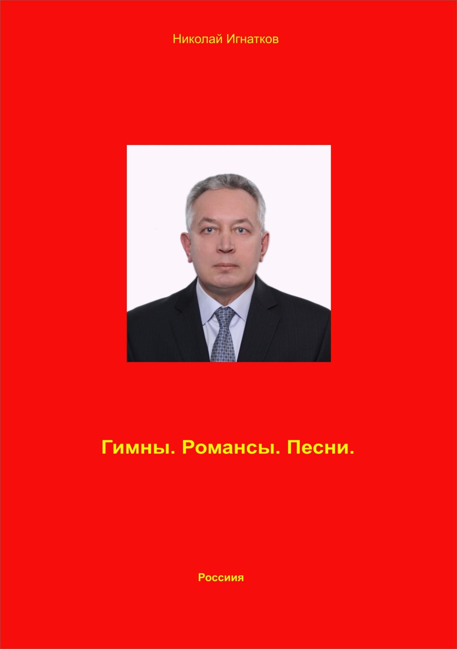 Николай Викторович Игнатков Гимны. Романсы. Песни цена и фото