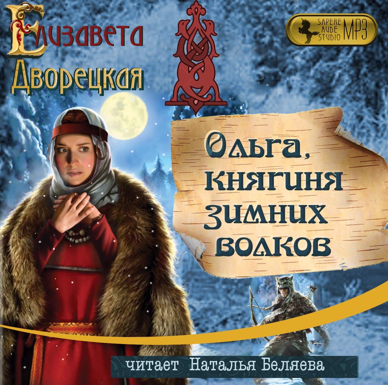 Елизавета Дворецкая Ольга, княгиня зимних волков дворецкая елизавета алексеевна ольга княгиня зимних волков