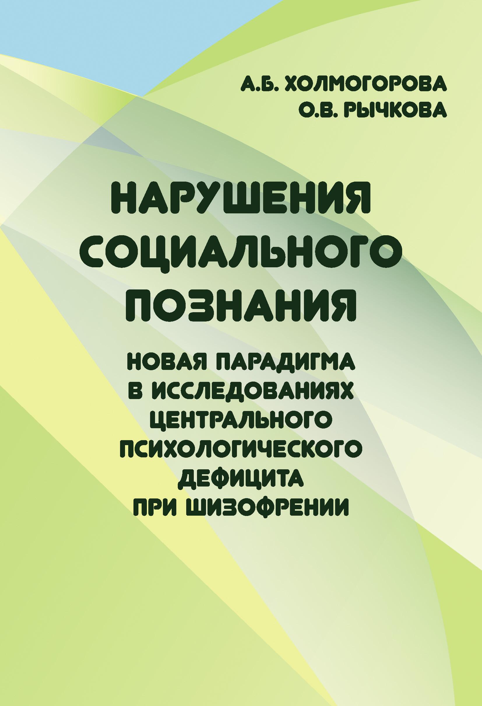 Алла Холмогорова Нарушения социального познания. Новая парадигма в исследованиях центрального психологического дефицита при шизофрении