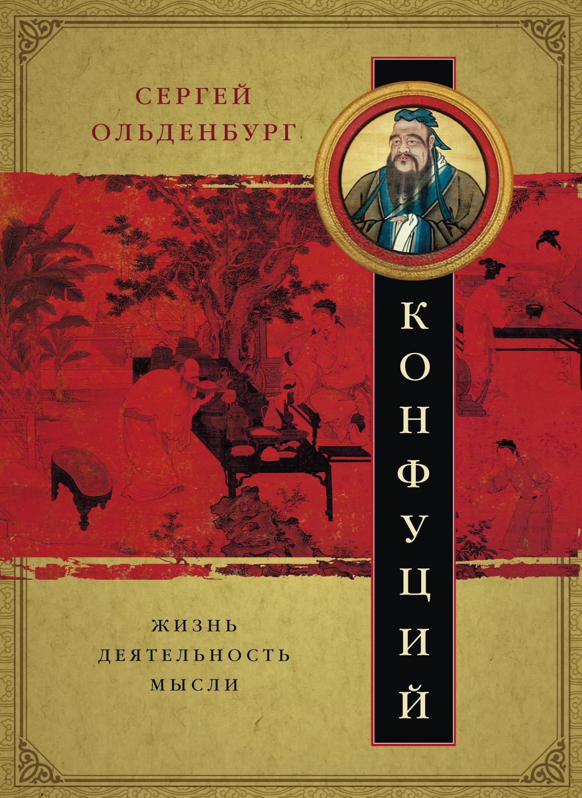 Сергей Фёдорович Ольденбург «Конфуций. Жизнь, деятельность, мысли»