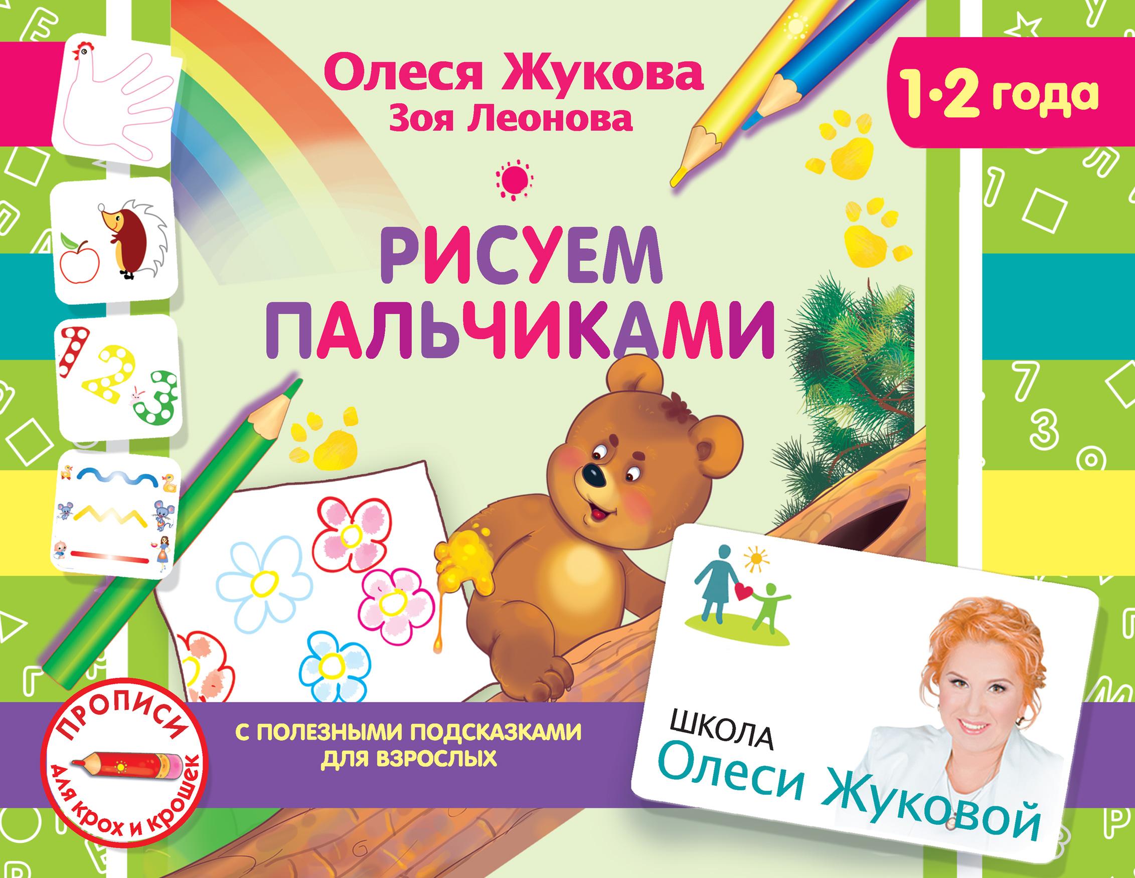 Олеся Жукова Рисуем пальчиками деркач т б веселые друзья рисуем пальчиками 3–4 года пособие для детей