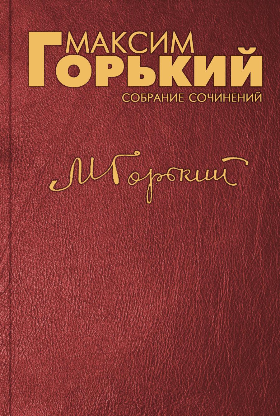 Максим Горький Предисловие к американскому изданию книги М.Ильина «Горы и люди» цена