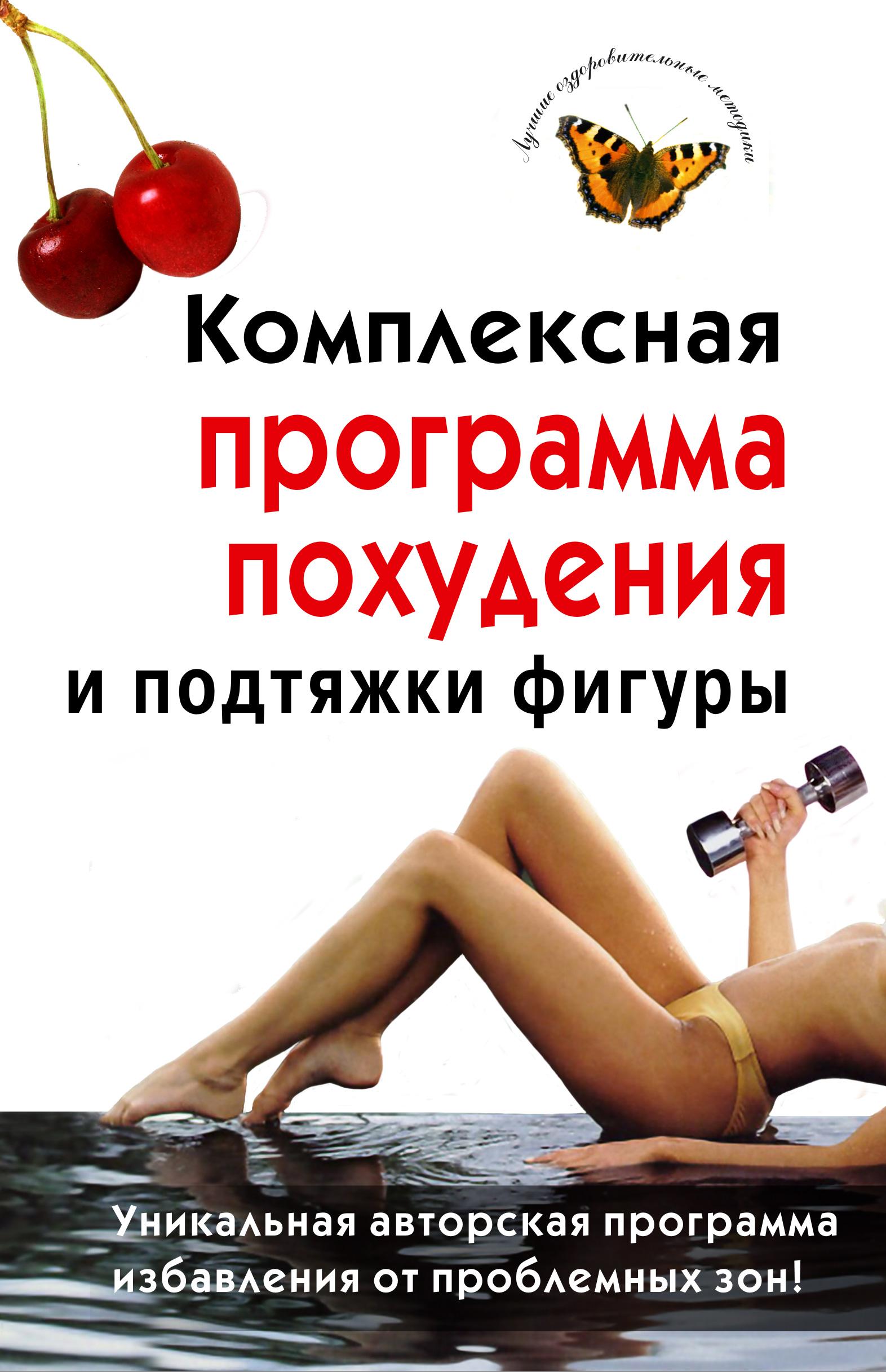 Комплексная программа похудения и подтяжки фигуры