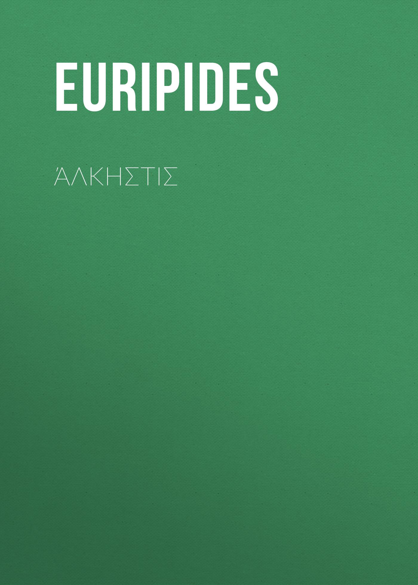 Euripides Άλκηστις euripides the tragedies of euripides volume i