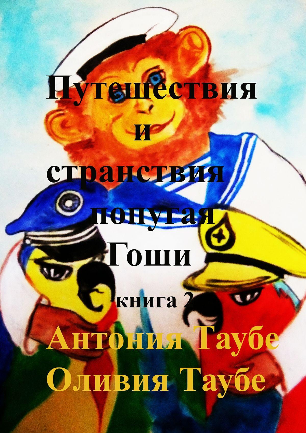 Антония Таубе Путешествия истранствия попугаяГоши. Книга 2 антония таубе убить археолога