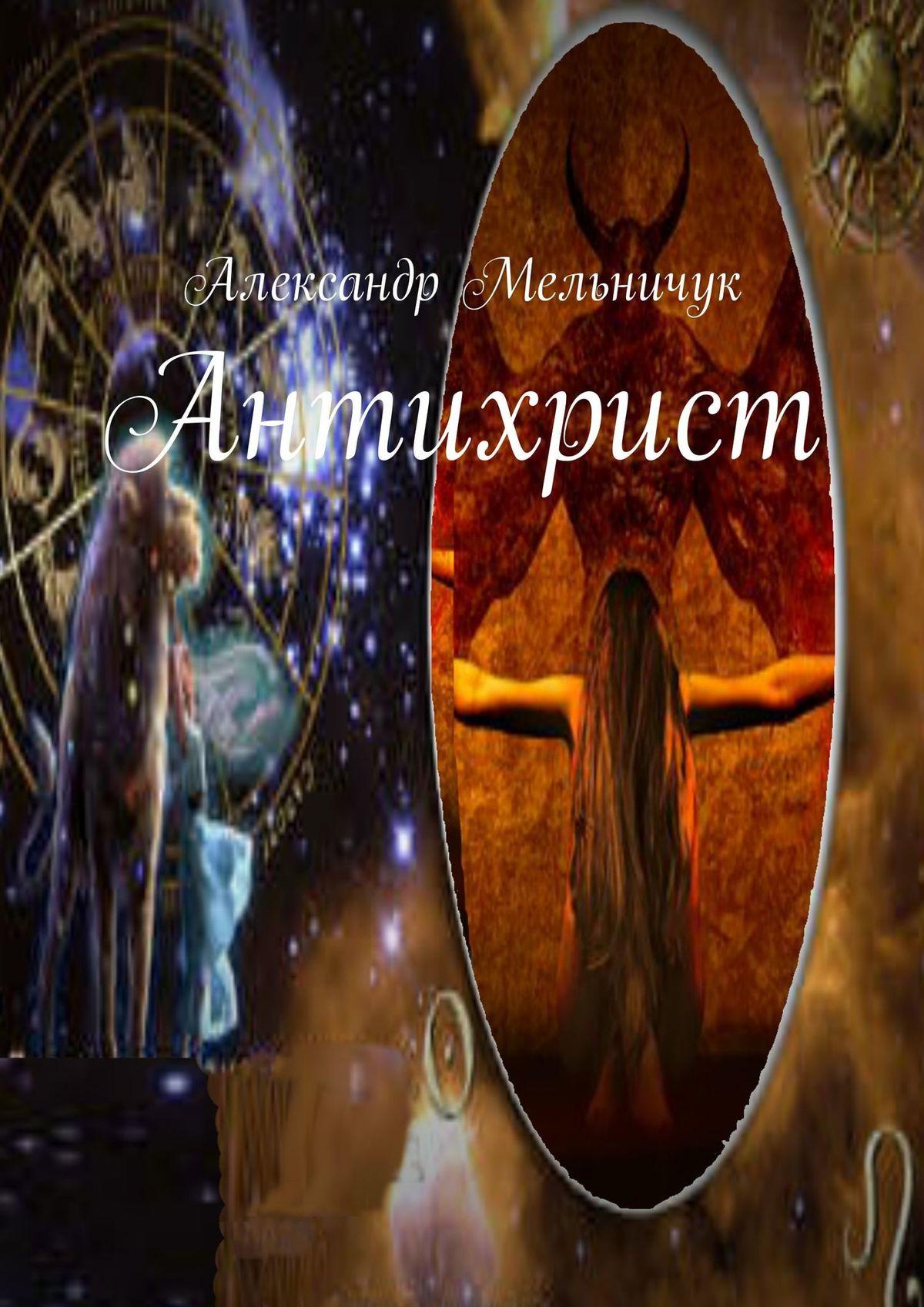 цена на Александр Мельничук Антихрист
