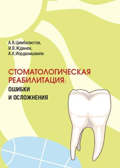 Стоматологическая реабилитация: ошибки и осложнения – А. К. Иорданишвили