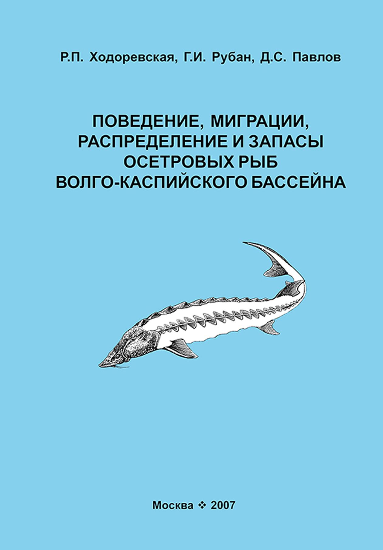 Д. С. Павлов Поведение, миграции, распределение и запасы осетровых рыб Волго-Каспийского бассейна литогенез и нефтегазогенерация в каспийском регионе