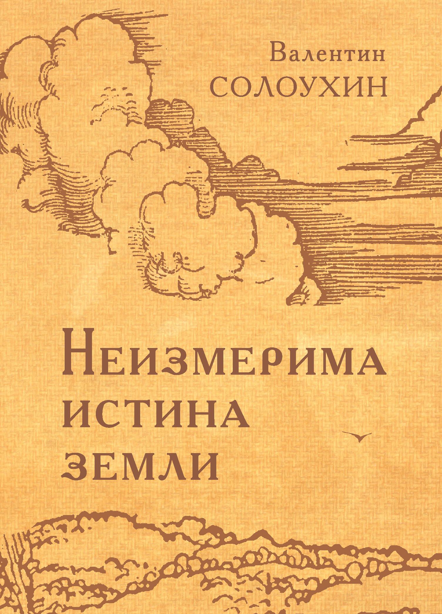 Валентин Солоухин Неизмерима истина земли сергей серафимович ерохин путь истина жизнь сборник христианских стихотворений