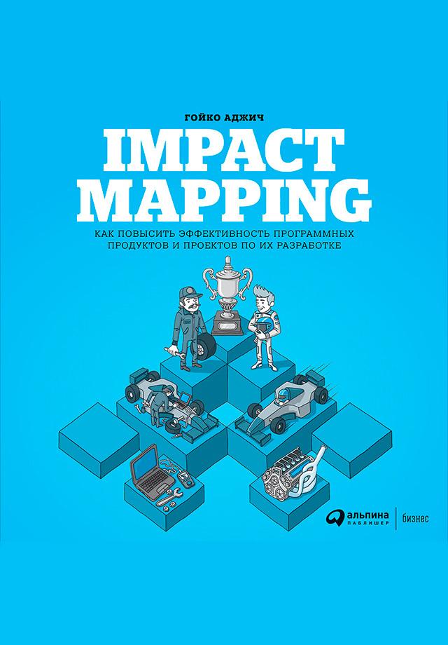 Обложка книги Impact mapping: Как повысить эффективность программных продуктов и проектов по их разработке