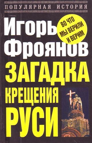 Игорь Фроянов Загадка крещения Руси игорь фроянов загадка крещения руси