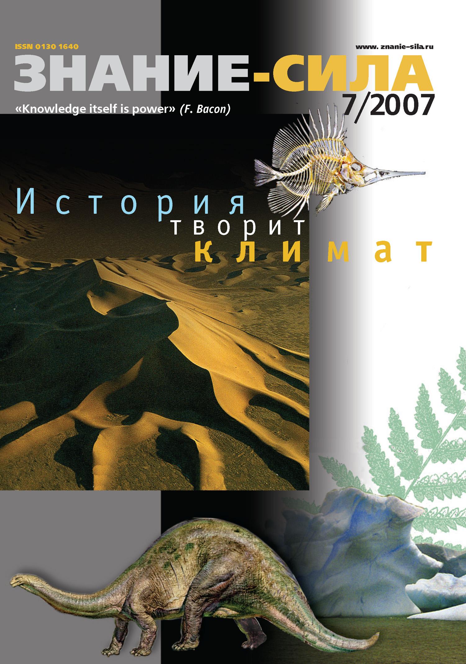 Отсутствует Журнал «Знание – сила» №7/2007