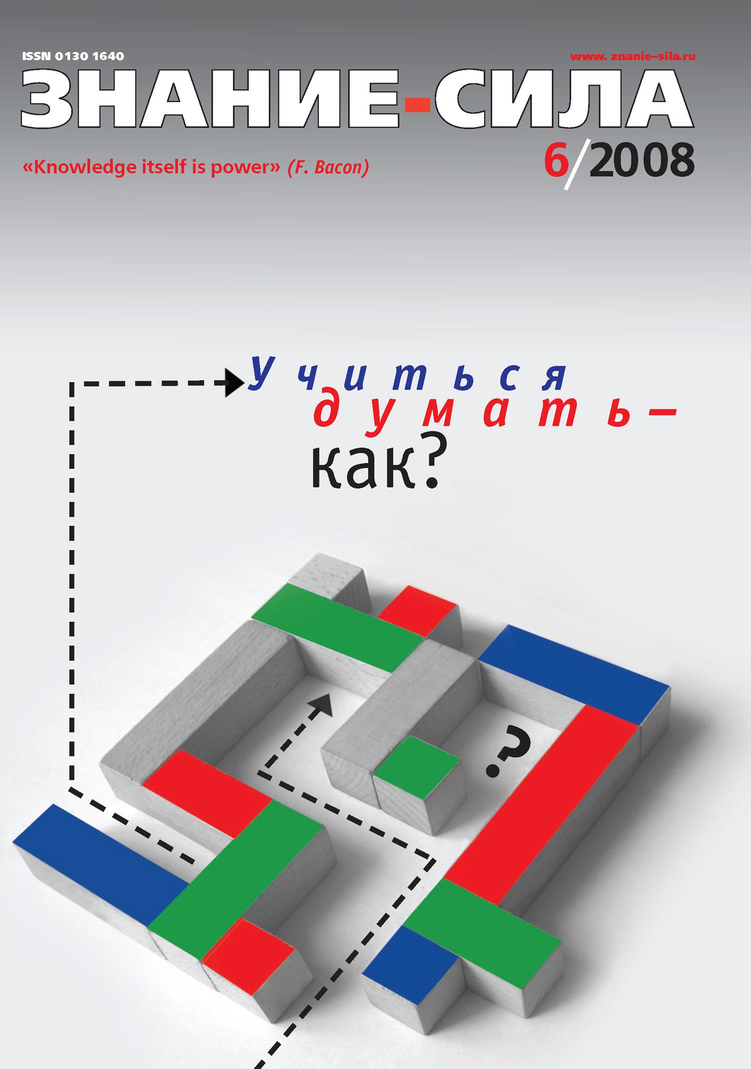 Отсутствует Журнал «Знание – сила» №6/2008 отсутствует журнал знание – сила 04 2018