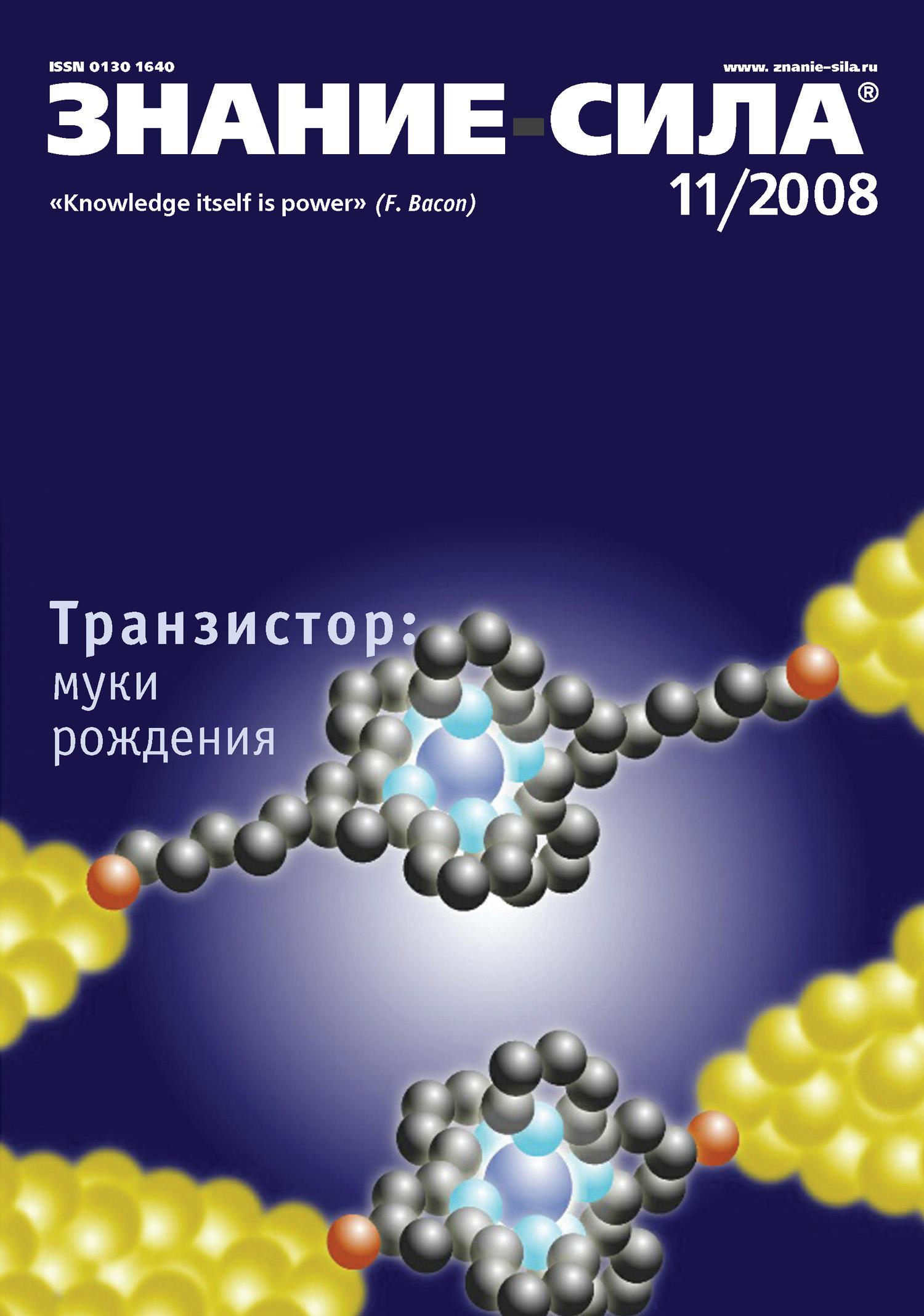 Отсутствует Журнал «Знание – сила» №11/2008 цена 2017