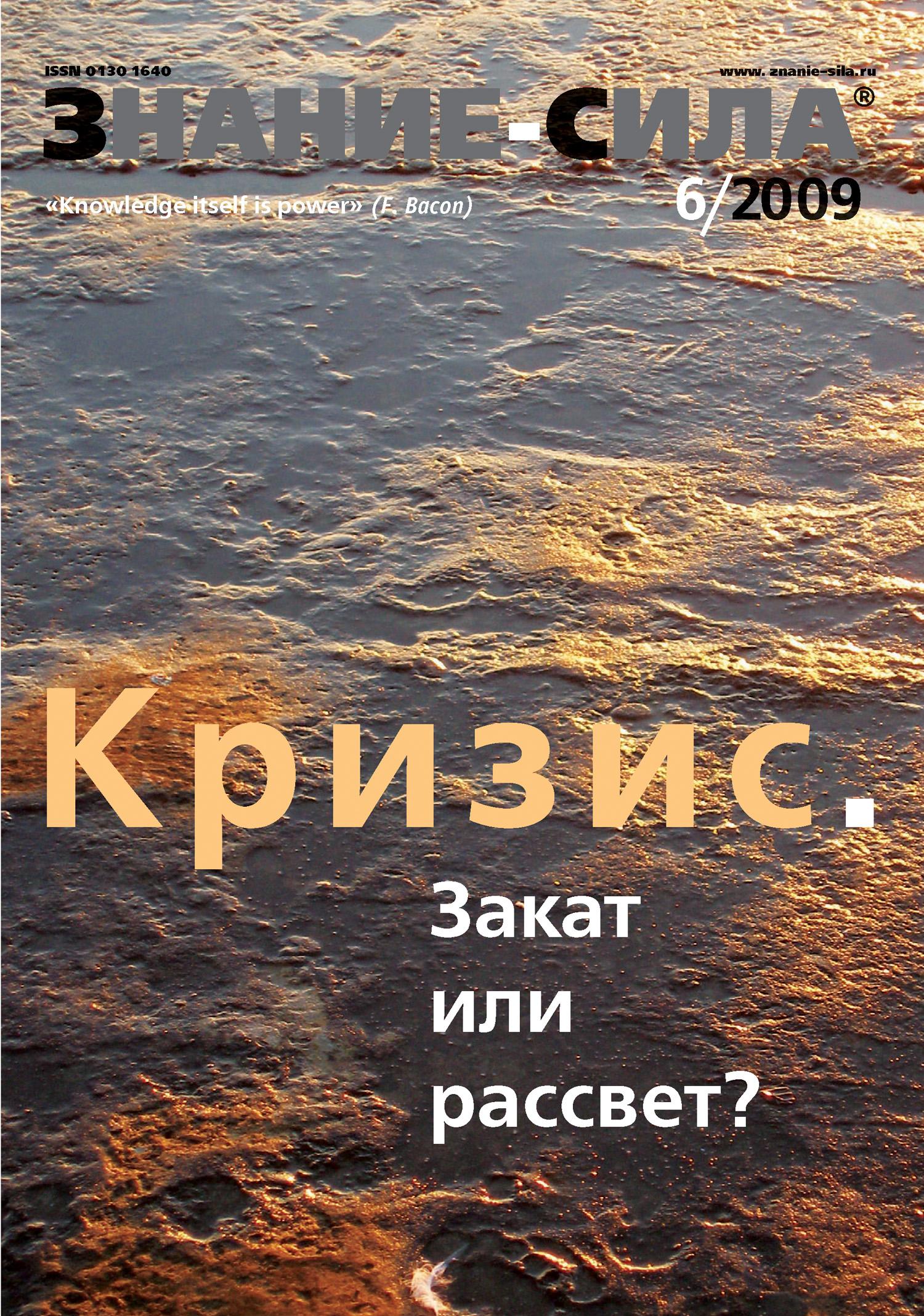 Отсутствует Журнал «Знание – сила» №6/2009 отсутствует журнал знание – сила 3 2009