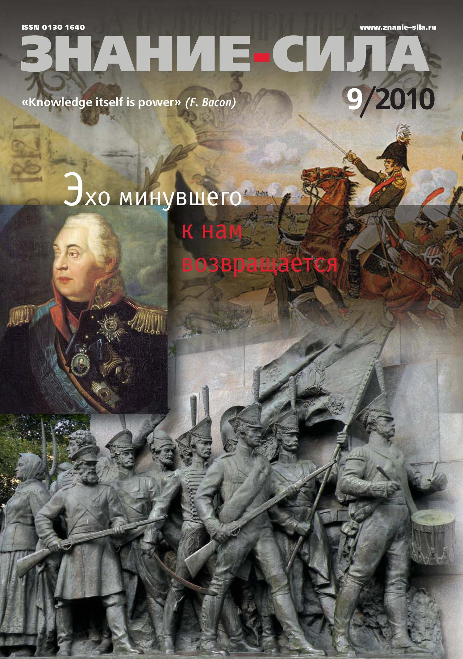 Отсутствует Журнал «Знание – сила» №9/2010 отсутствует журнал знание – сила 11 2010