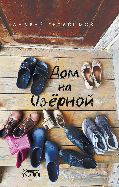 цены на Андрей Геласимов Дом на Озерной  в интернет-магазинах