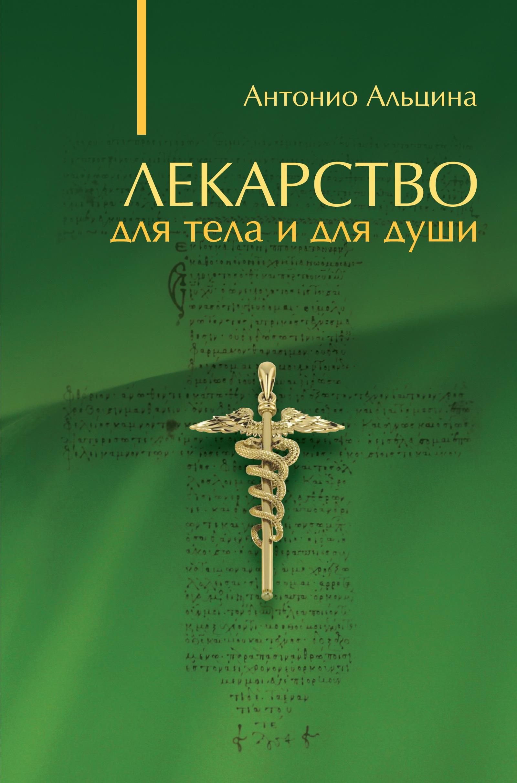 Антонио Альцина Лекарство для тела и для души (сборник) антонио альцина лекарство для тела и для души сборник