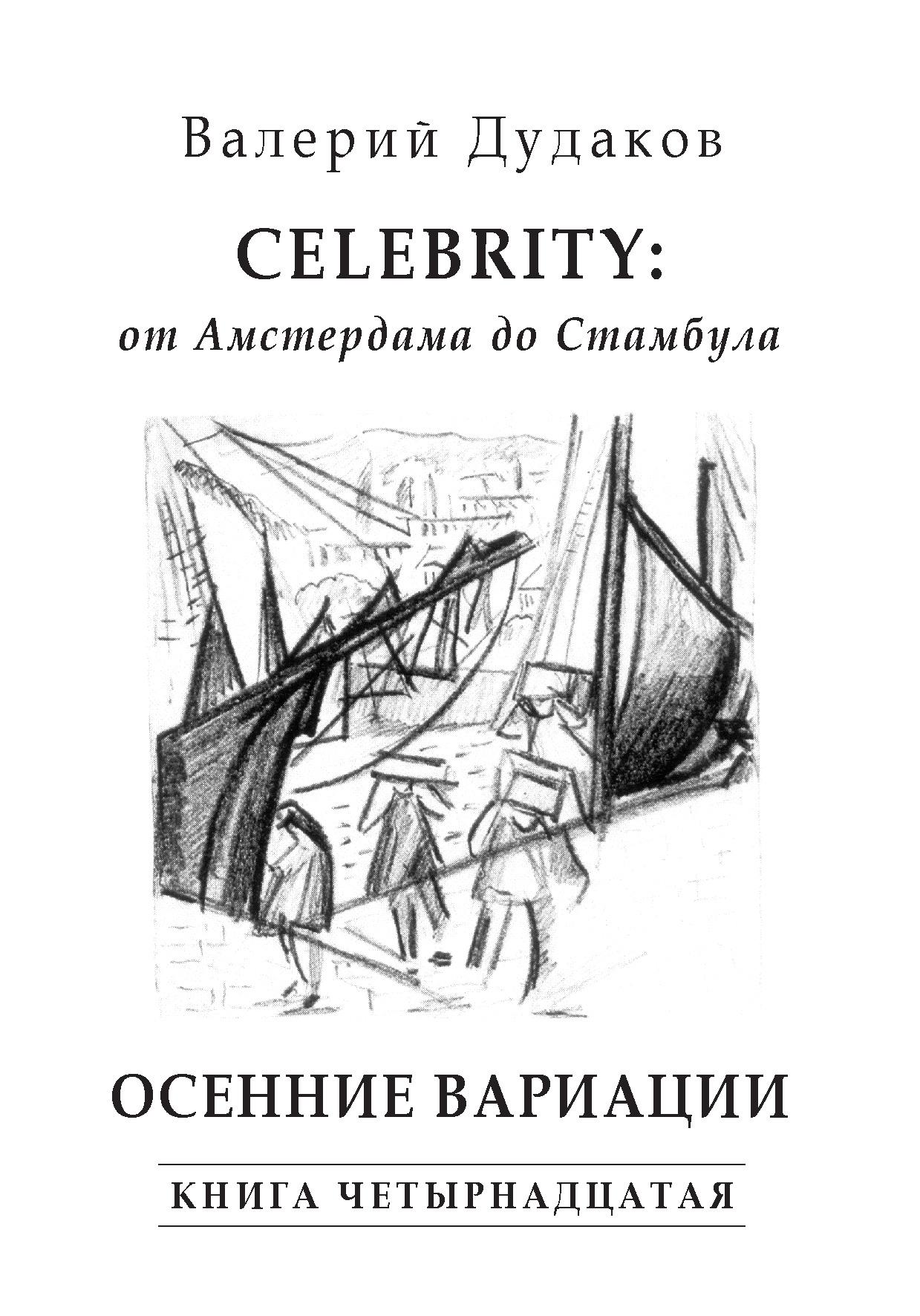 Валерий Дудаков Celebrity: от Амстердама до Стамбула. Осенние вариации