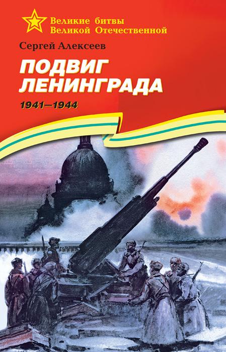 Подвиг Ленинграда. 1941—1944