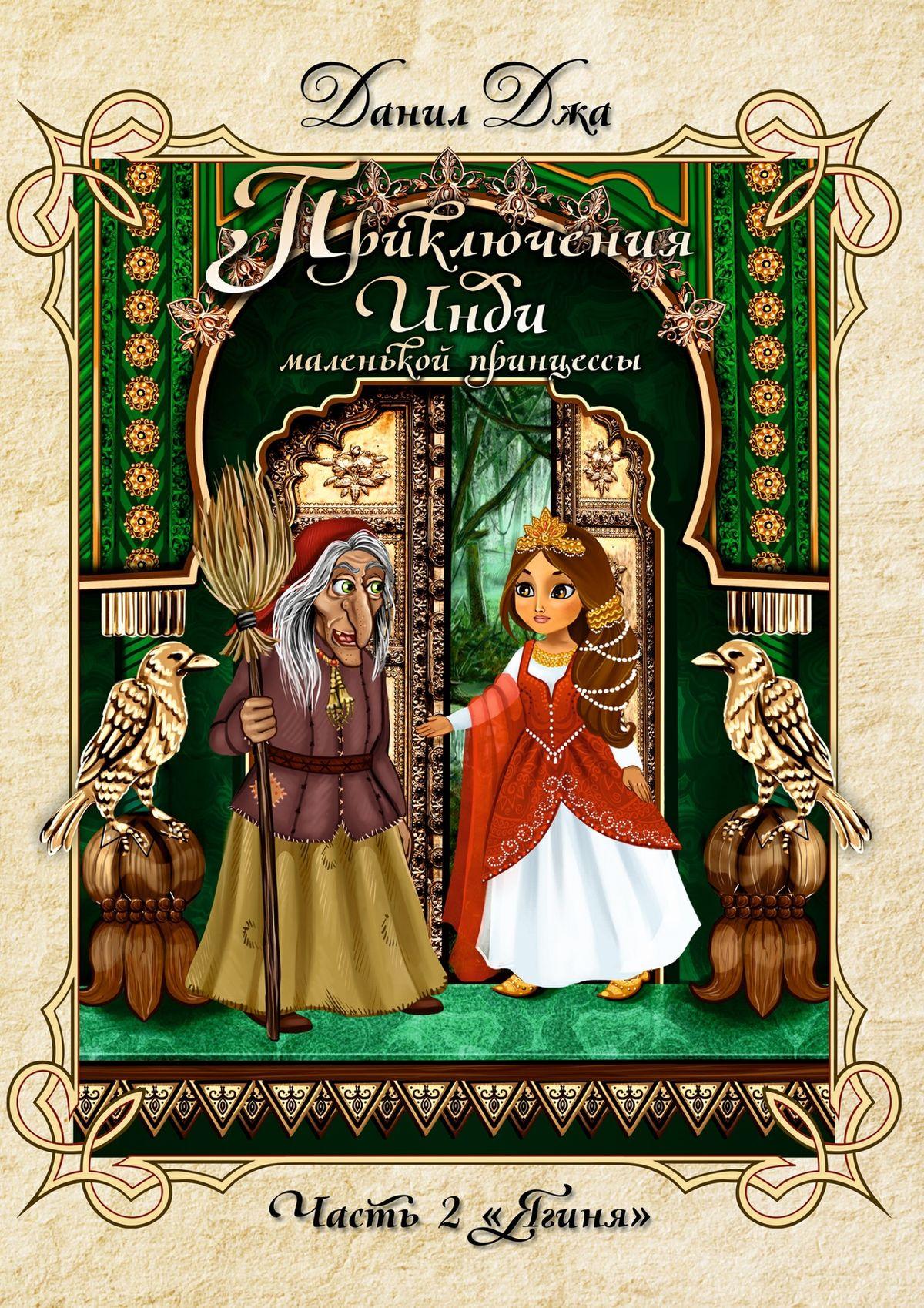 Данил Джа Приключения Инди, маленькой принцессы. Часть вторая «Ягиня» данил джа приключения инди маленькой принцессы часть 1 ёлый