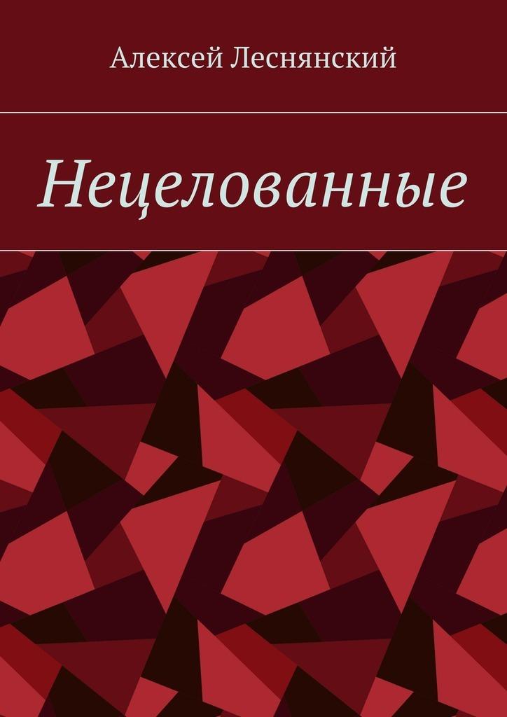 Алексей Васильевич Леснянский Нецелованные детство лидера