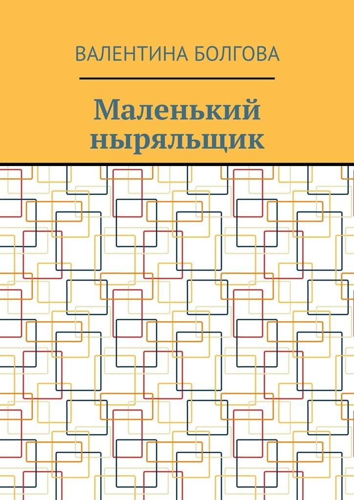 Валентина Петровна Болгова Маленький ныряльщик