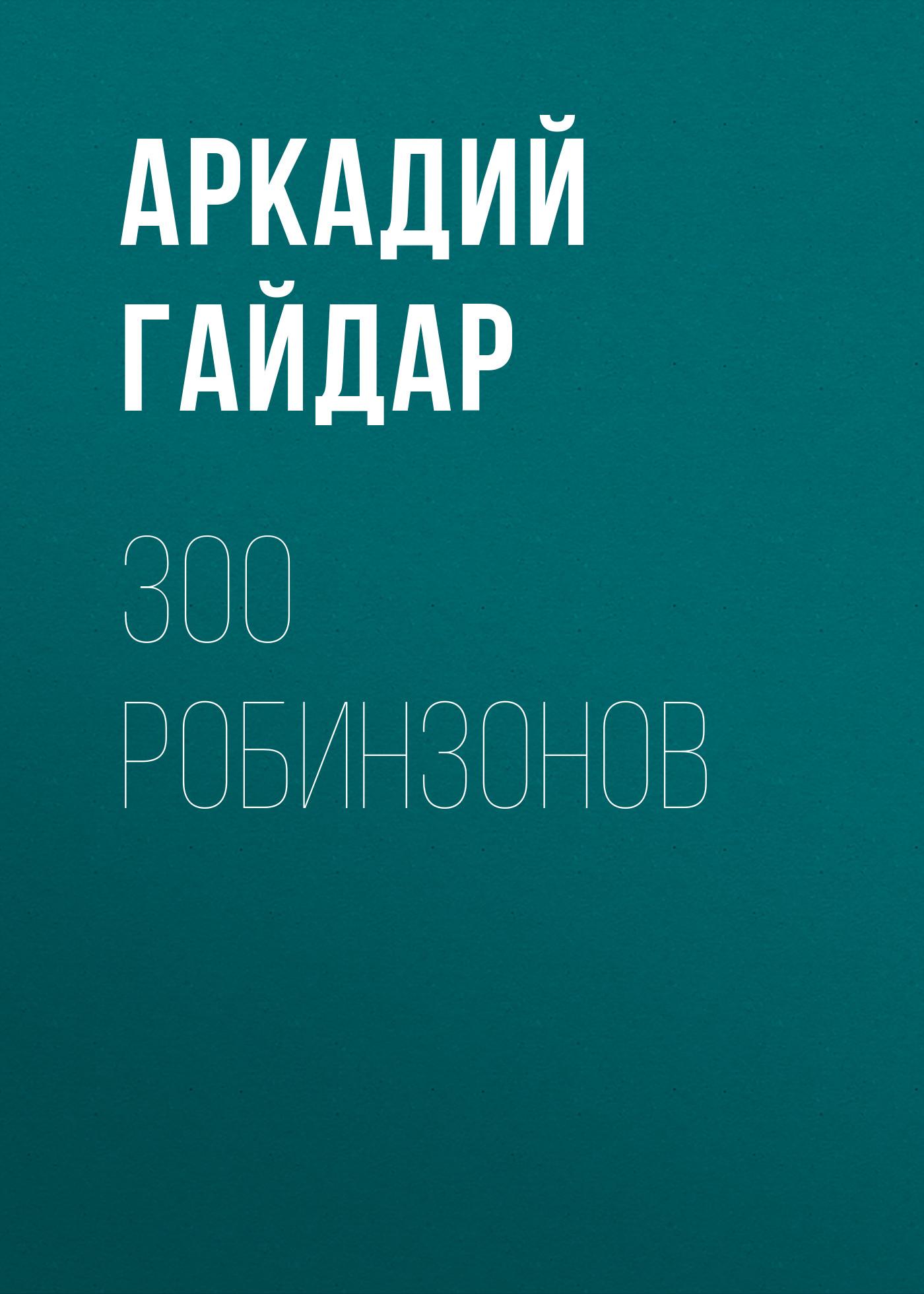 300 robinzonov