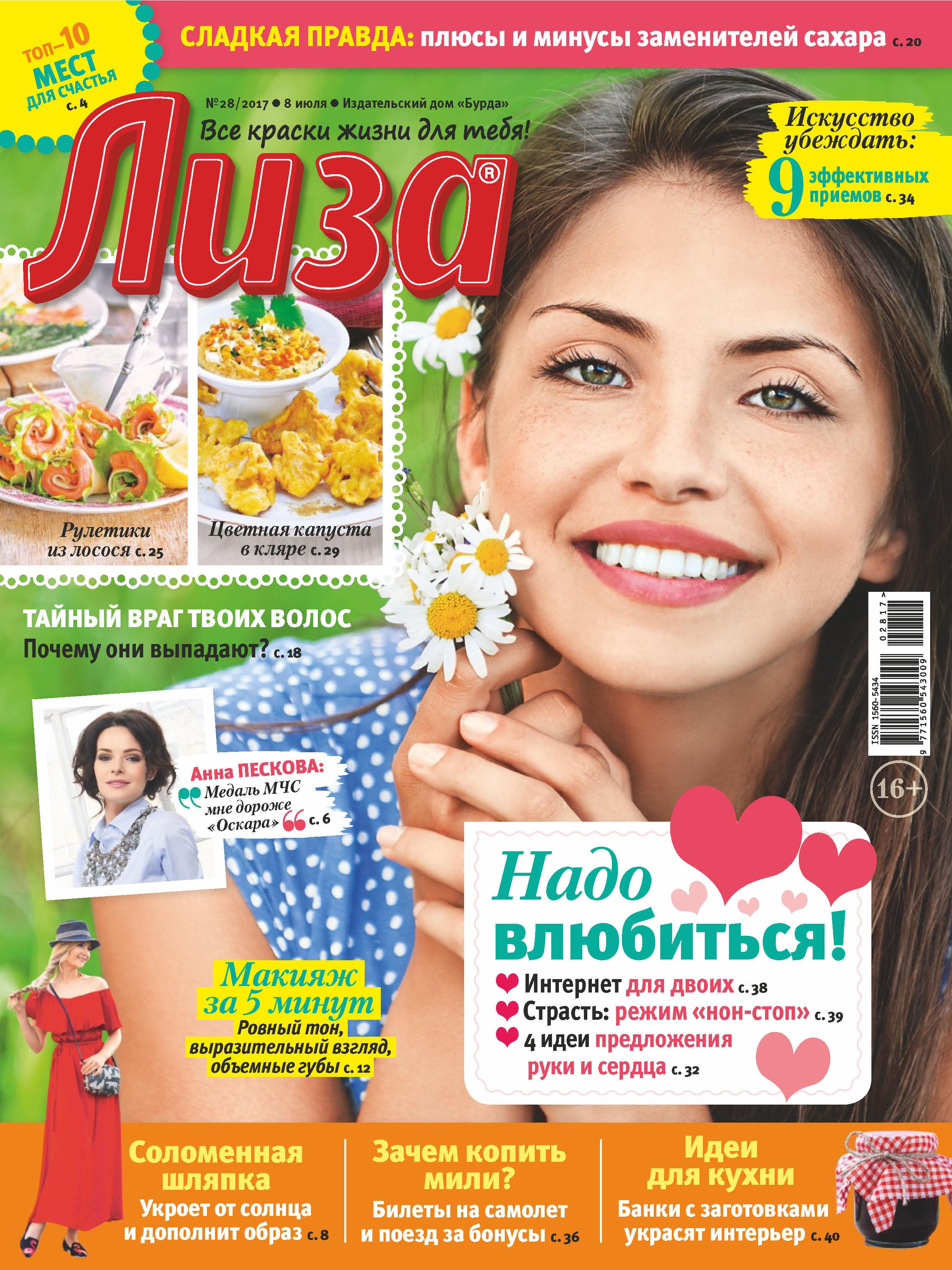 Отсутствует Журнал «Лиза» №28/2017 отсутствует журнал лиза 35 2017