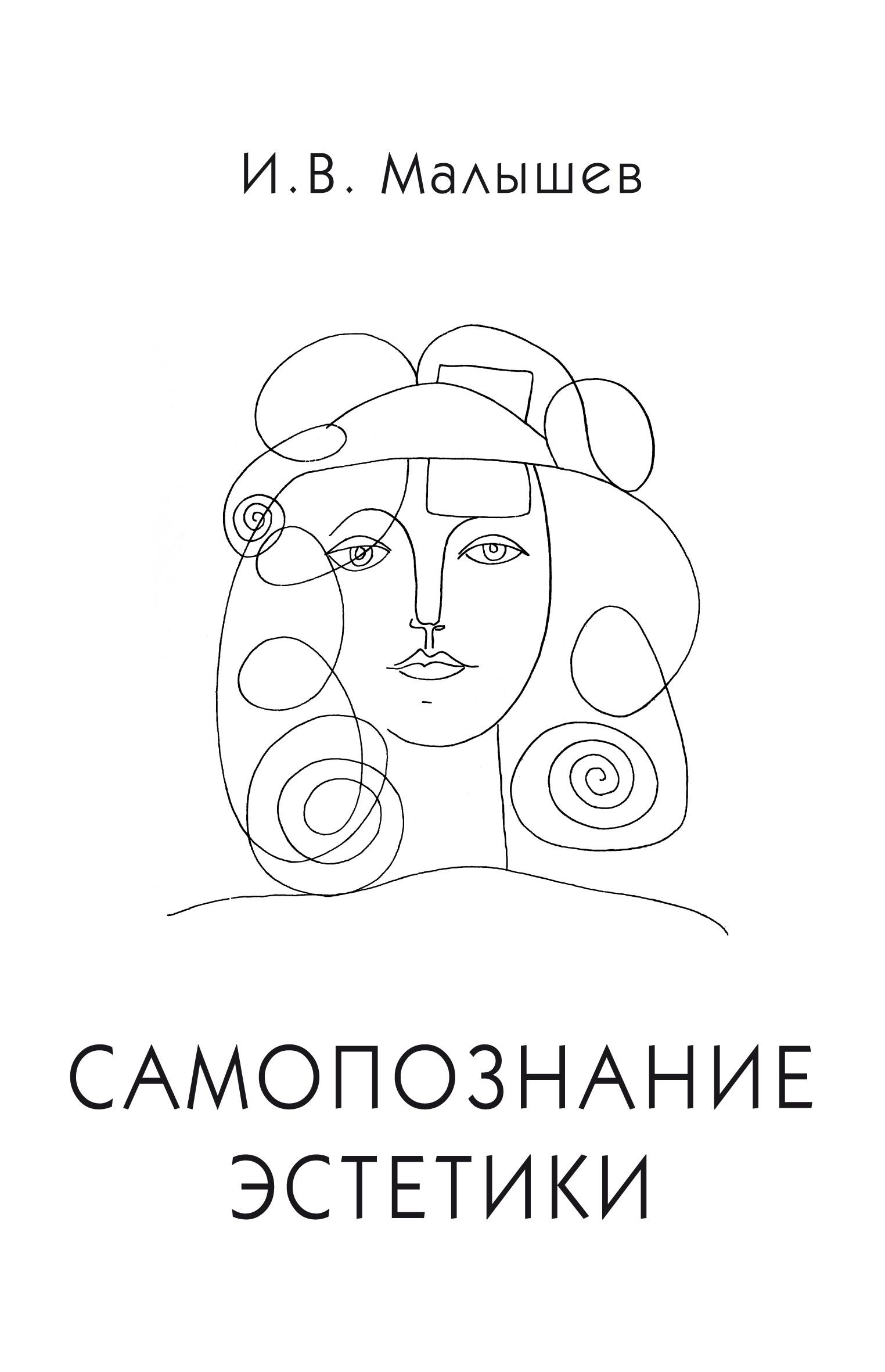 Игорь Малышев Самопознание эстетики игорь малышев золотой век советской эстетики