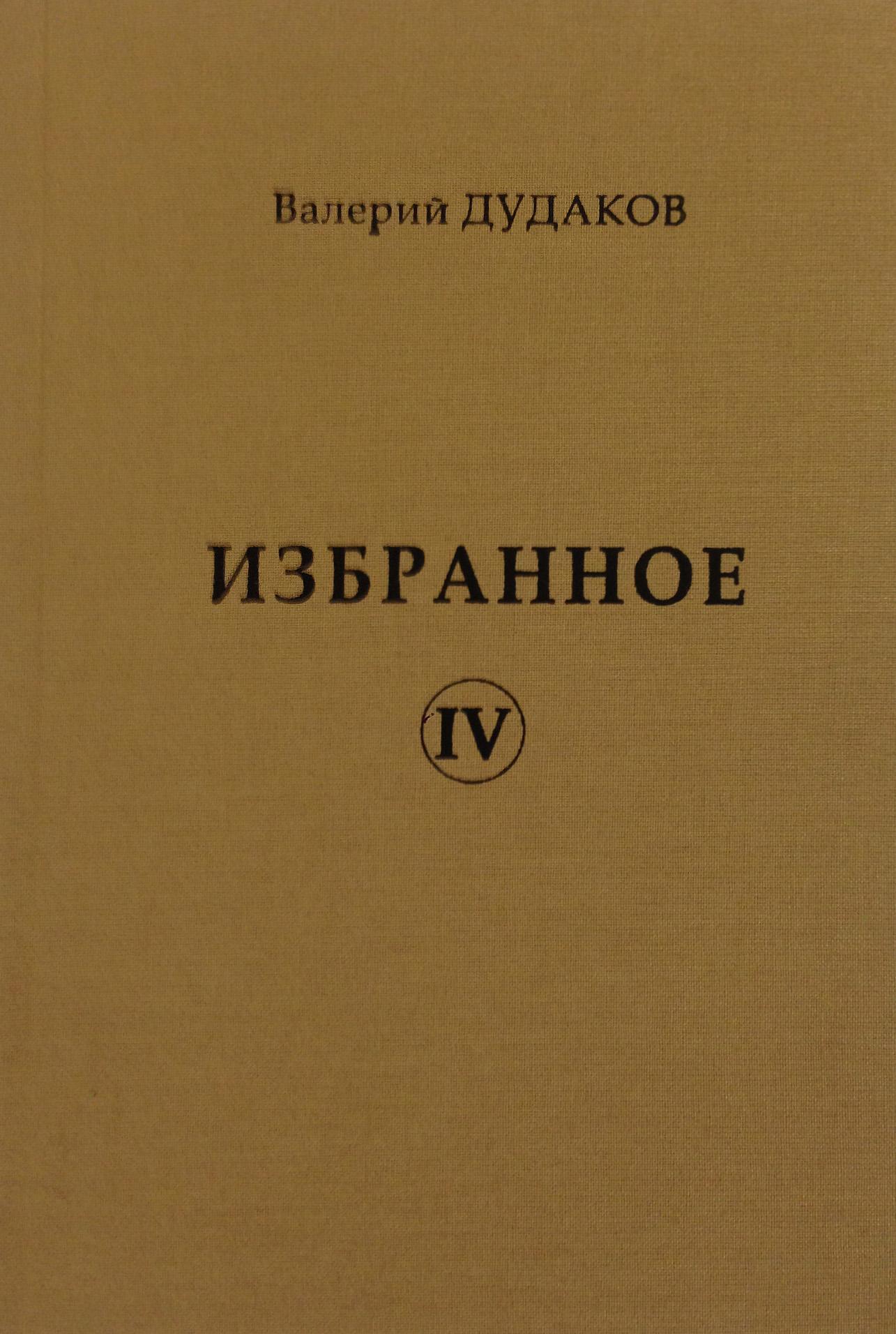 Валерий Дудаков Избранное IV валерий дудаков мои 66