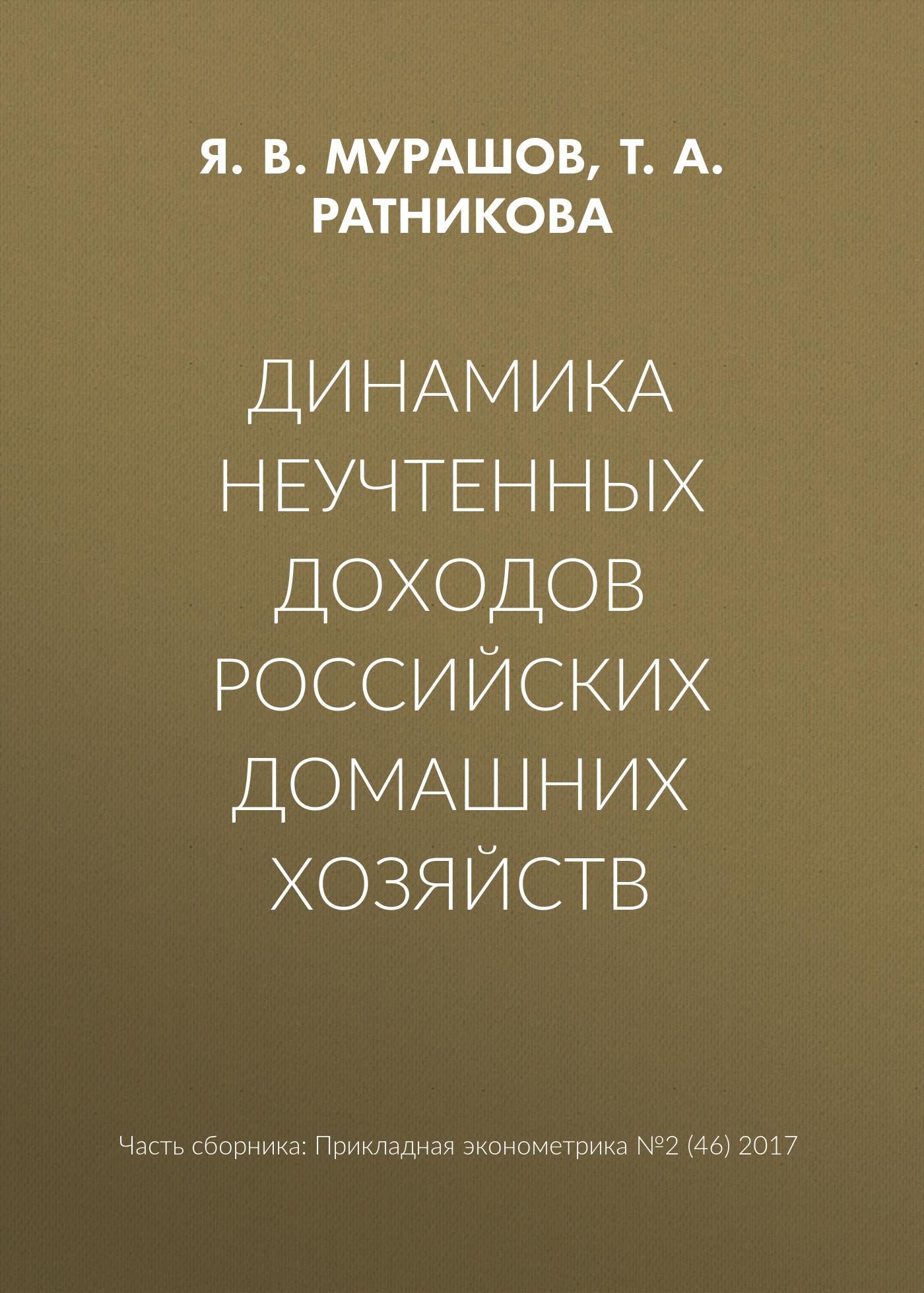 Динамика неучтенных доходов российских домашних хозяйств