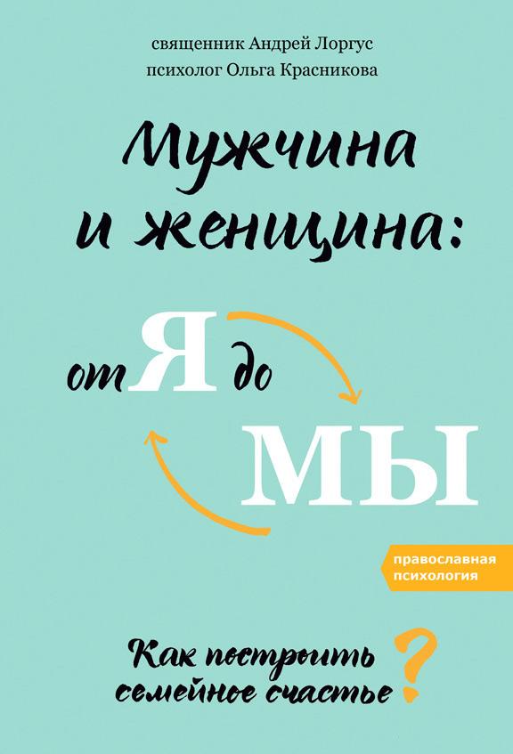 протоиерей Андрей Лоргус Мужчина и женщина: от я до мы. Как построить семейное счастье протоиерей андрей лоргус книга о счастье
