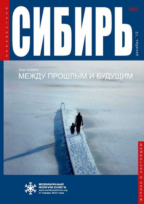 Коллектив авторов Неизвестная Сибирь №8 коллектив авторов неизвестная сибирь 1