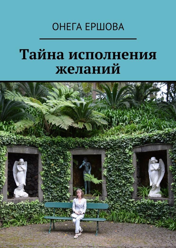 Онега Александровна Ершова Тайна исполнения желаний водоворот чужих желаний
