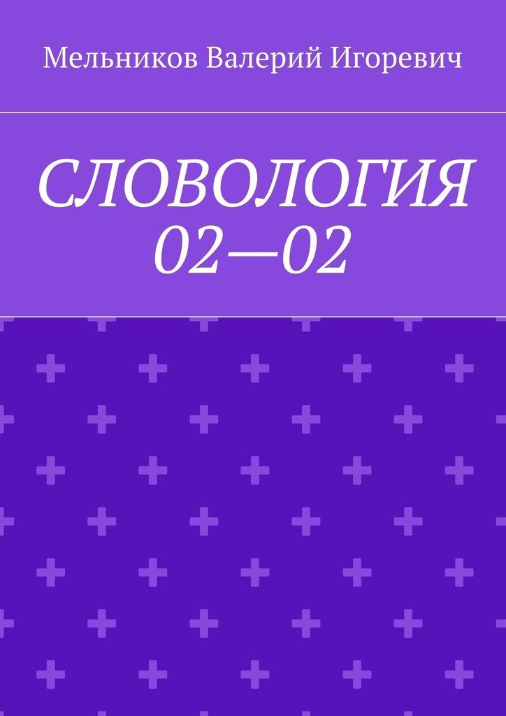 Фото - Валерий Игоревич Мельников СЛОВОЛОГИЯ 02—02 sm34002 02