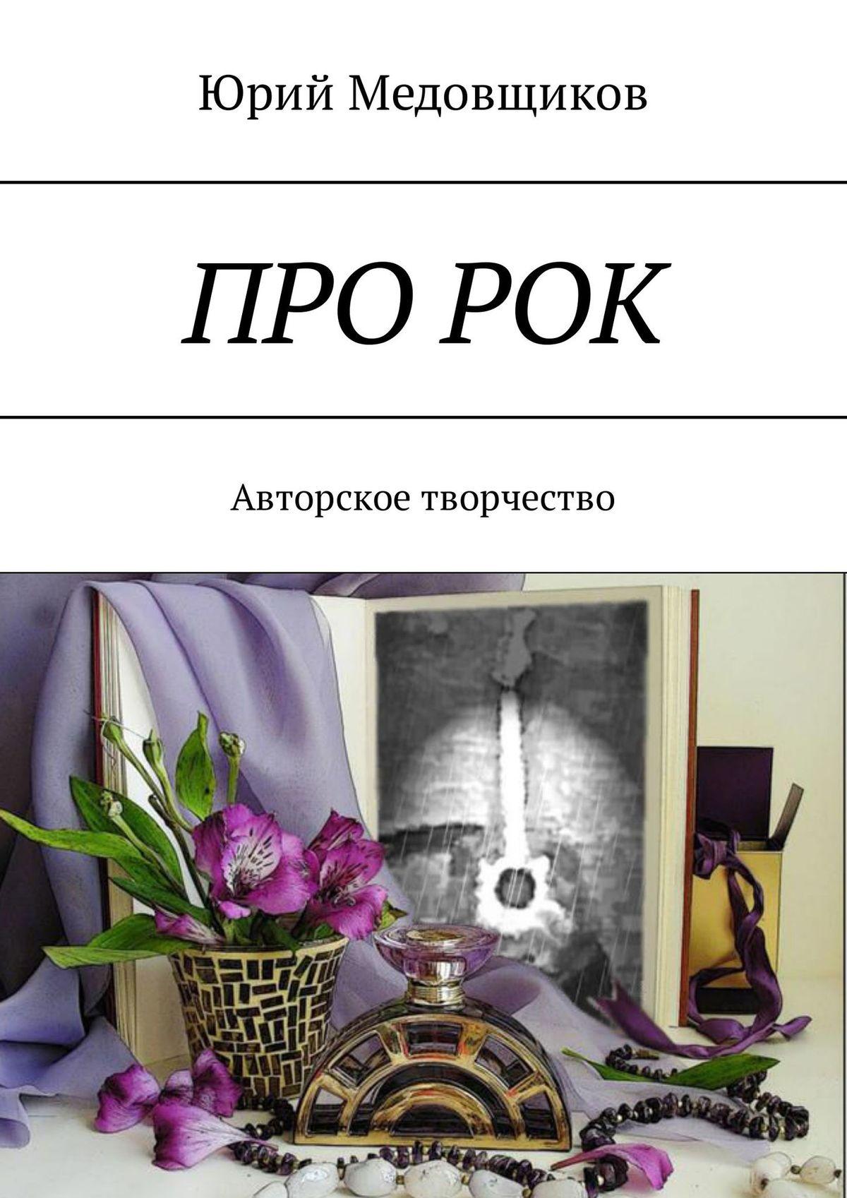 Юрий Медовщиков Про рок. Авторское творчество