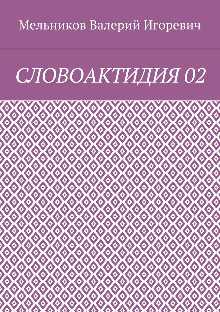 Валерий Игоревич Мельников СЛОВОАКТИДИЯ02 валерий игоревич мельников иконословие02