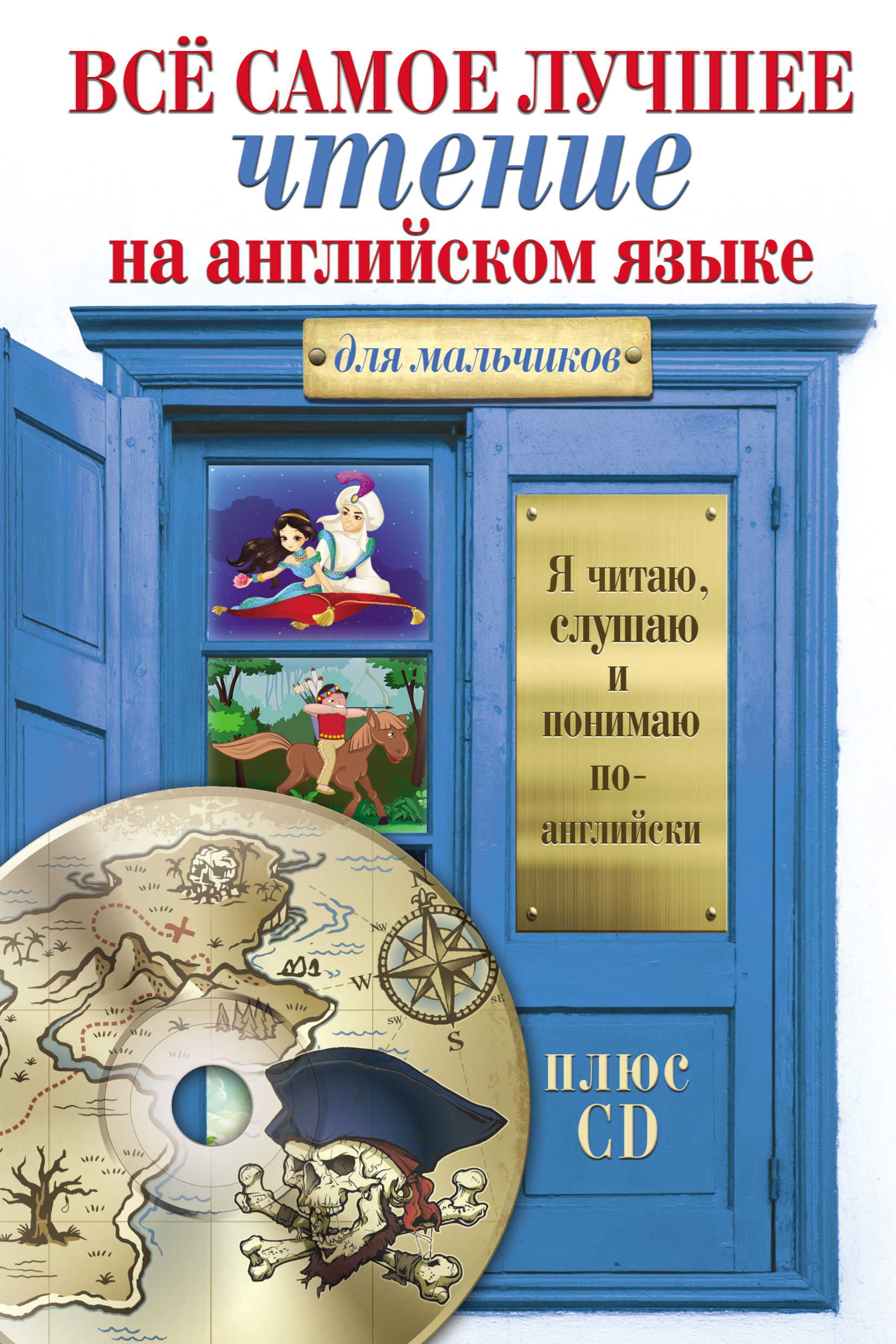 Отсутствует Всё самое лучшее чтение на английском языке для мальчиков (+MP3) читаем на английском часть 2 сказки