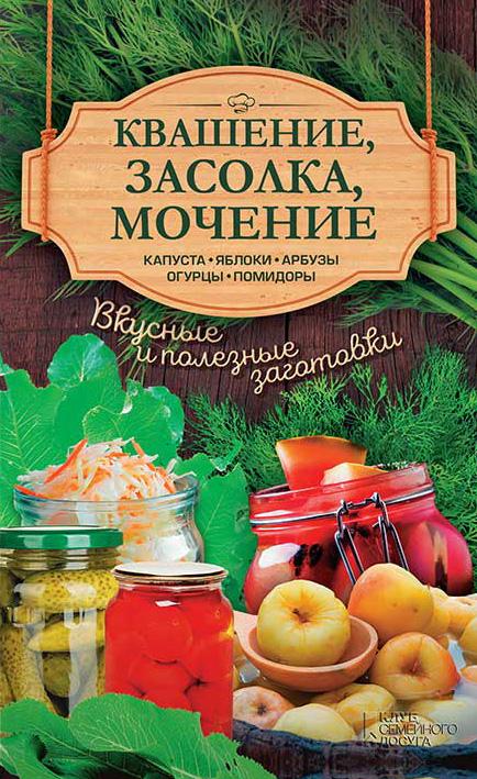 Отсутствует Квашение, засолка, мочение. Капуста, яблоки, арбузы, огурцы, помидоры баклажаны bonduelle fusion по тоскански