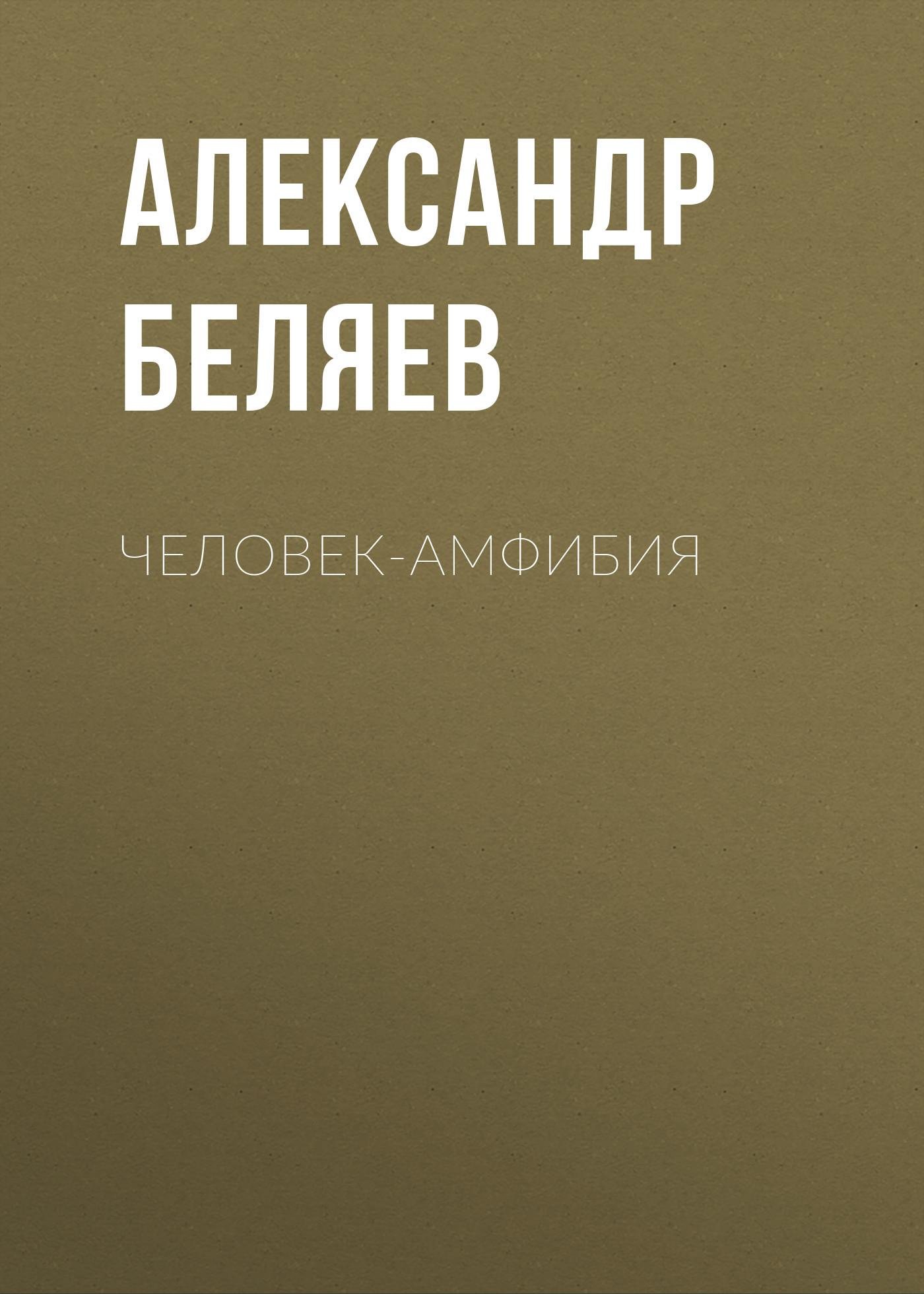 Александр Беляев Человек-амфибия душная ночь 2018 11 20t20 00