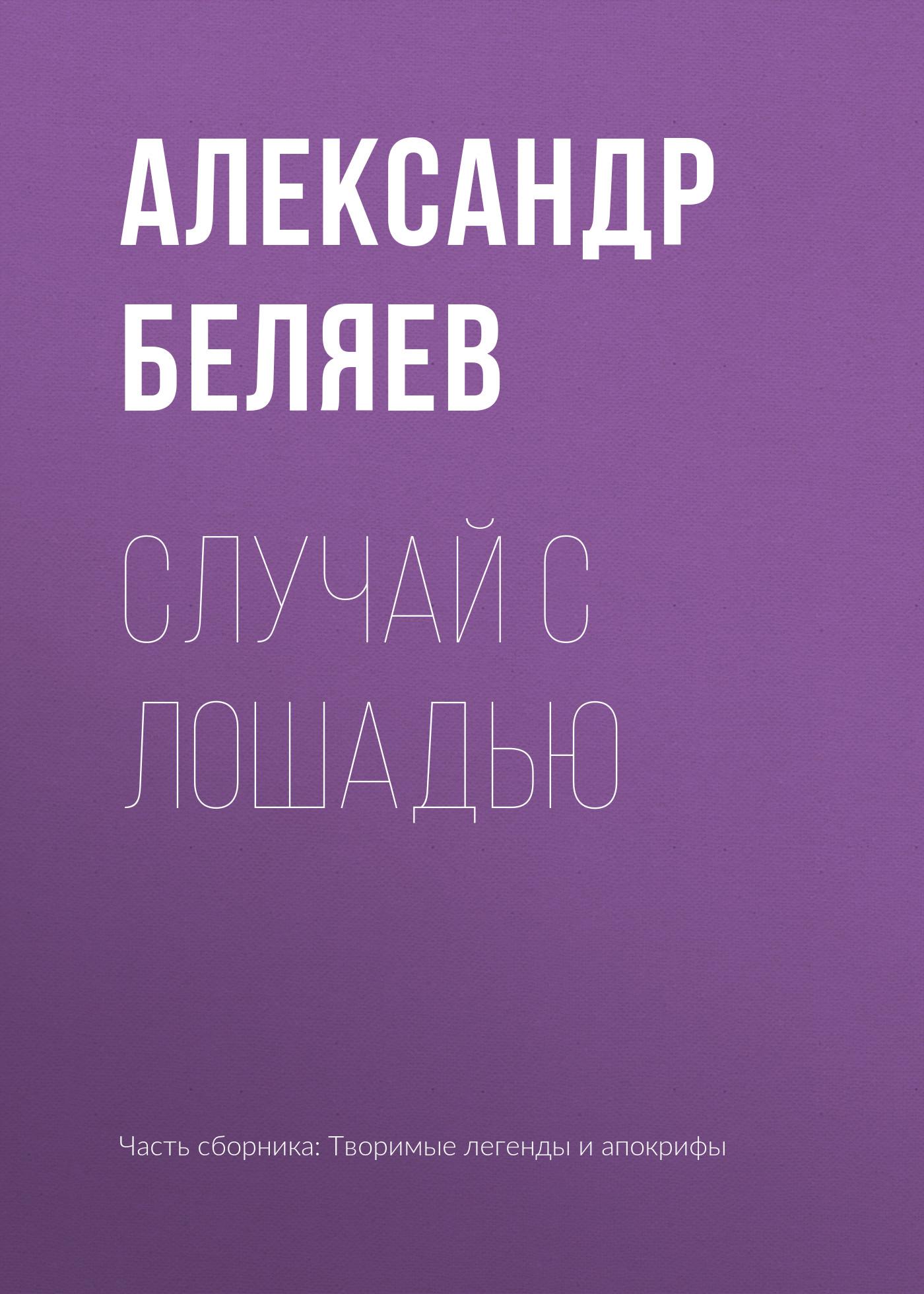Александр Беляев Случай с лошадью глеб соколов ставок больше нет