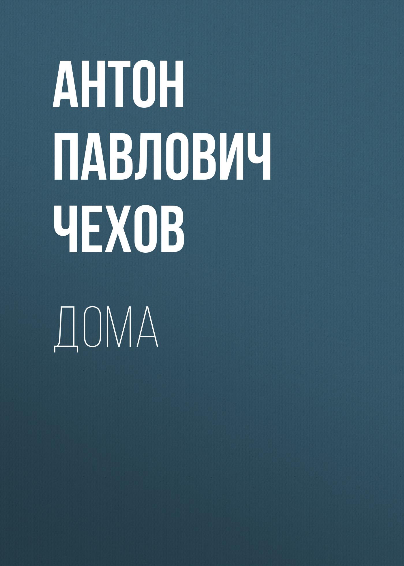 Антон Чехов Дома антон чехов тапер