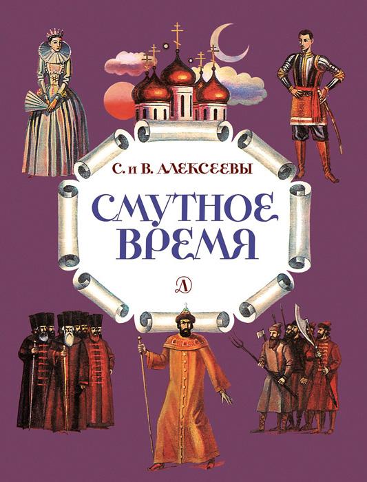 smutnoe vremya rasskazy o russkikh tsaryakh i samozvantsakh nachala xvii veka
