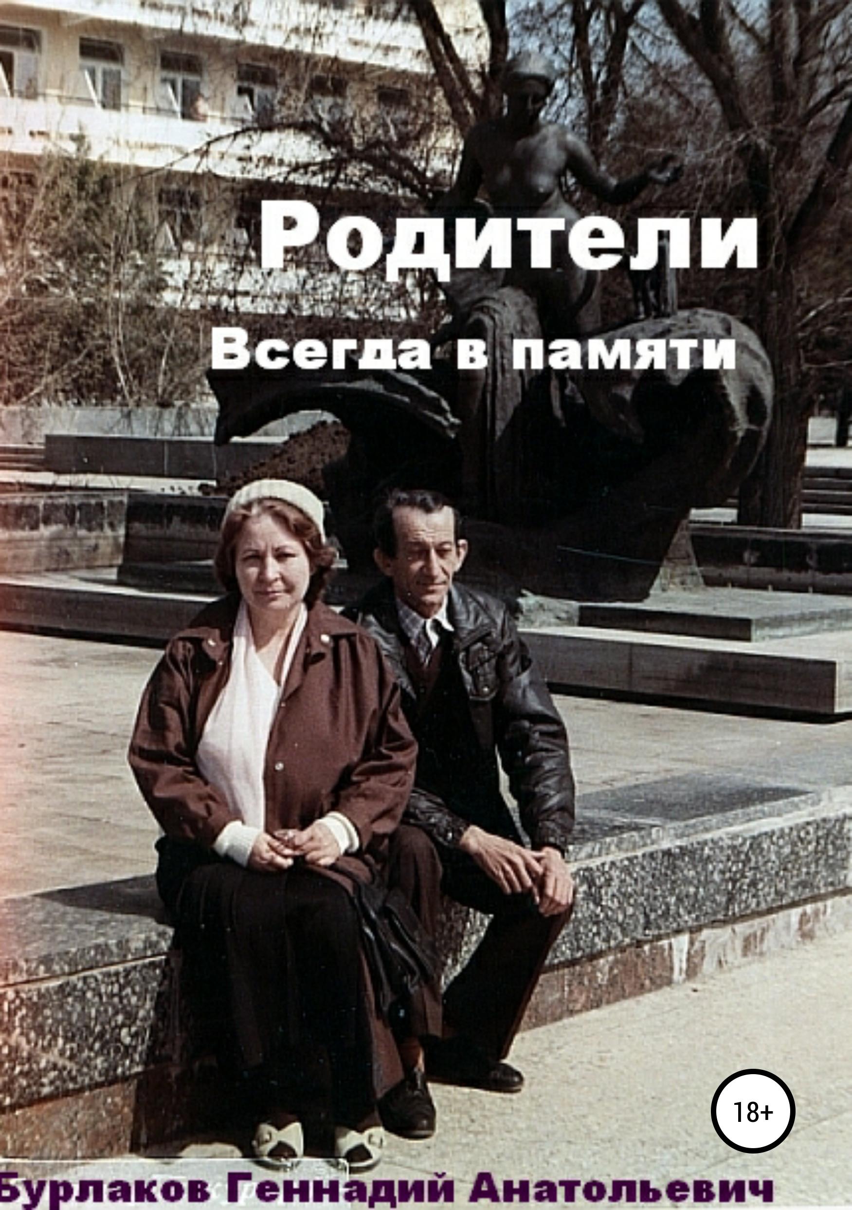 Геннадий Анатольевич Бурлаков Родители геннадий анатольевич бурлаков медицинская рота